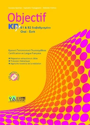 Εικόνα της OBJECTIF ΚΠΓ Β1+ Β2 ORAL - ECRIT (+ CD)