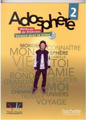 Εικόνα της ADOSPHERE 2 SET
