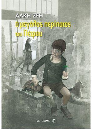 Εικόνα της Ο ΜΕΓΑΛΟΣ ΠΕΡΙΠΑΤΟΣ ΤΟΥ ΠΕΤΡΟΥ
