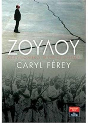 Εικόνα της ΖΟΥΛΟΥ-CARYL FEREY