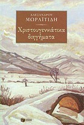 Εικόνα της ΧΡΙΣΤΟΥΓΕΝΝΙΑΤΙΚΑ ΔΙΗΓΗΜΑΤΑ