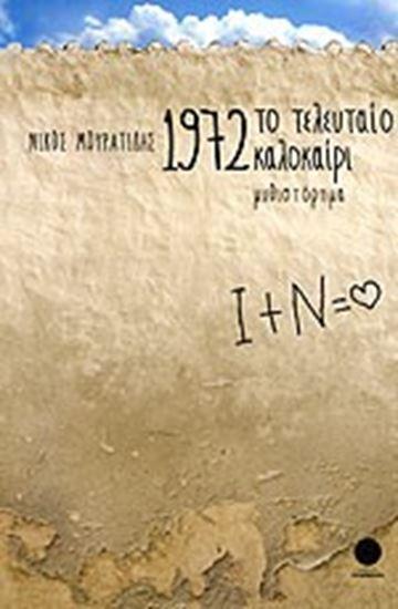 Εικόνα από 1972 ΤΟ ΤΕΛΕΥΤΑΙΟ ΚΑΛΟΚΑΙΡΙ