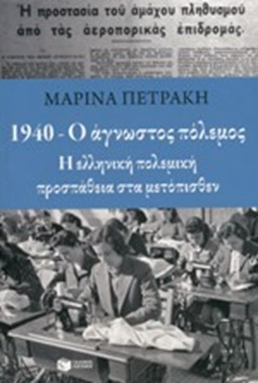 Εικόνα από 1940 - Ο ΑΓΝΩΣΤΟΣ ΠΟΛΕΜΟΣ