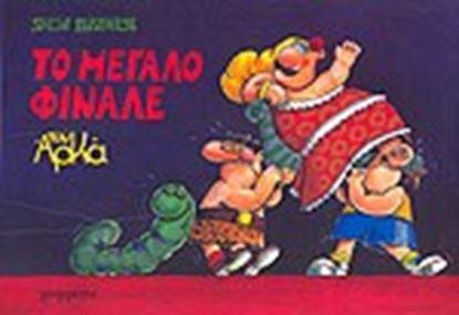 Εικόνα της ΜΕΓΑΛΟ ΦΙΝΑΛΕ - ΑΡΚΑΣ