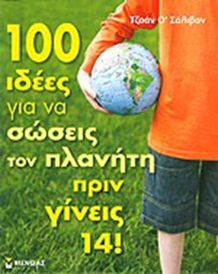 Εικόνα από 100 ΙΔΕΕΣ ΓΙΑ ΝΑ ΣΩΣΕΙΣ ΤΟΝ ΠΛΑΝΗΤΗ ΠΡΙΝ ΓΙΝΕΙΣ 14!