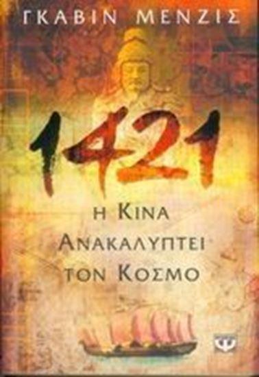 Εικόνα από 1421 Η ΚΙΝΑ ΑΝΑΚΑΛΥΠΤΕΙ ΤΟΝ ΚΟΣΜΟ