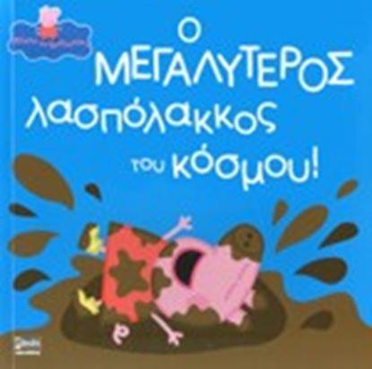 Εικόνα της ΠΕΠΠΑ ΤΟ ΓΟΥΡΟΥΝΑΚΙ:Ο ΜΕΓΑΛΥΤΕΡΟΣ ΛΑΣΠΟΛΑΚΚΟΣ ΤΟΥ ΚΟΣΜΟΥ!