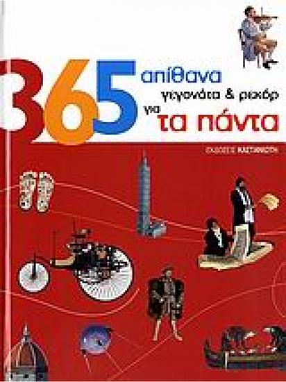 Εικόνα από 365 ΑΠΙΘΑΝΑ ΓΕΓΟΝΟΤΑ&ΡΕΚΟΡ