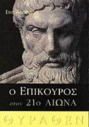 Εικόνα της Ο ΕΠΙΚΟΥΡΟΣ ΣΤΟΝ 20ο