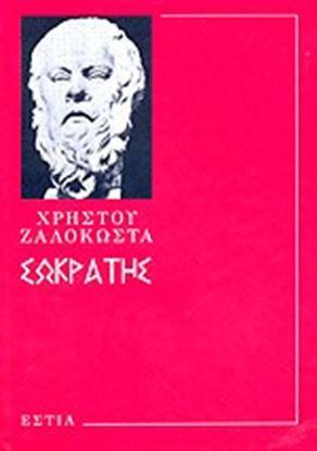 Εικόνα της ΣΩΚΡΑΤΗΣ-ΖΑΛΟΚΩΣΤΑ