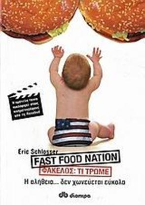 Εικόνα της FAST FOOD NATION
