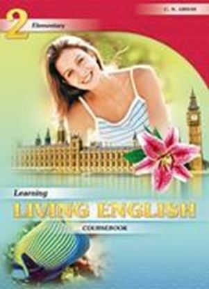 Εικόνα της LEARNING LIVING ENGLISH 2 COURSEBOOK
