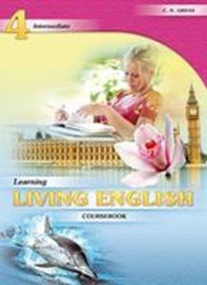Εικόνα της LEARNING LIVING ENGLISH 4 COURSEBOOK