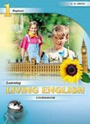 Εικόνα της LEARNING LIVING ENGLISH 1 COURSEBOOK