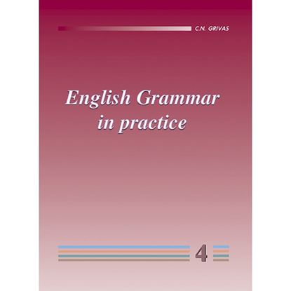 Εικόνα της ENGLISH GRAMMAR IN PRACTICE 4 STUDENTS