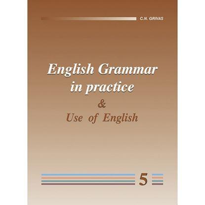 Εικόνα της ENGLISH GRAMMAR IN PRACTICE 5 STUDENTS