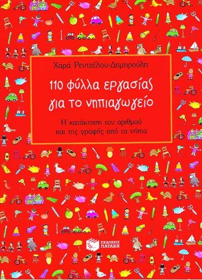 Εικόνα από 110 ΦΥΛΛΑ ΕΡΓΑΣΙΑΣ ΓΙΑ ΤΟ ΝΗΠΙΑΓΩΓΕΙΟ