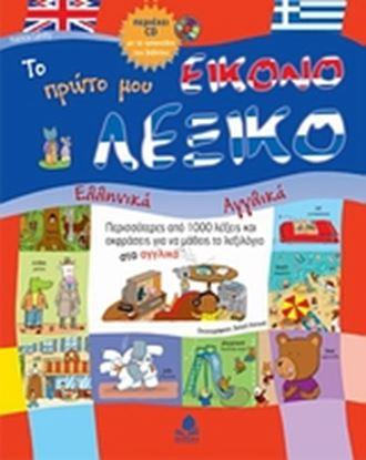 Εικόνα της ΤΟ ΠΡΩΤΟ ΜΟΥ ΕΙΚΟΝΟΛΕΞΙΚΟ, ΑΓΓΛΙΚΑ-ΕΛΛ ΗΝΙΚΑ (ΜΕ CD)