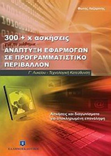 Εικόνα από 300+x ΑΣΚΗΣΕΙΣ ΓΙΑ ΤΗΝ ΑΝΑΠΤΥΞΗ ΕΦΑΡΜΟΓΩΝ ΣΕ ΠΡΟΓΡΑΜ. ΠΕΡΙΒΑΛΛΟΝ - Γ_ ΛΥΚΕΙΟΥ ΤΕΧΝΟΛΟΓΙΚΗΣ ΚΑΤΕΥΘΥΝΣΗ