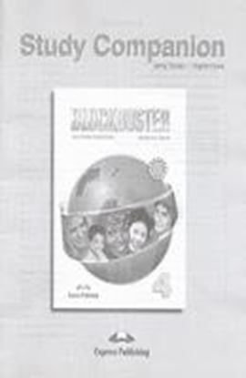 Εικόνα της BLOCKBUSTER 4 STUDY COMPANION