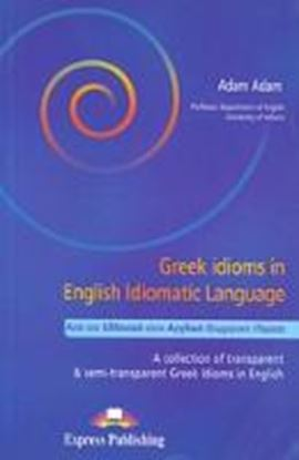 Εικόνα της GREEK IDIOMS IN ENGLISH IDIOMATIC LANG