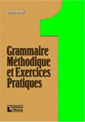 Εικόνα της GRAMMAIRE METHODIQUE DE FRANCAIS ET ΕΧERCICES PRATIQUES 1 METHOD E