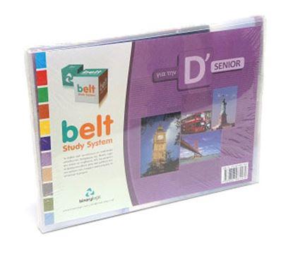Εικόνα της Belt Study System Pack D Senior