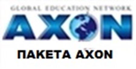 Εικόνα για την κατηγορία ΠΑΚΕΤΑ AXON