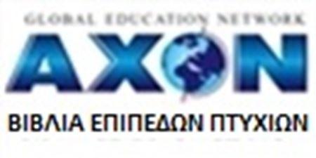 Εικόνα για την κατηγορία AXON  ΕΠΙΠΕΔΑ ΠΤΥΧΙΩΝ