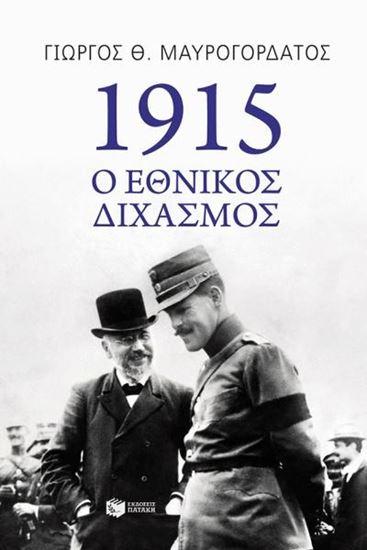 Εικόνα από 1915, Ο ΕΘΝΙΚΟΣ ΔΙΧΑΣΜΟΣ