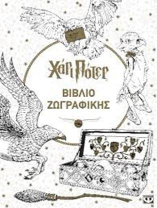 Εικόνα της ΧΑΡΙ ΠΟΤΕΡ - ΒΙΒΛΙΟ ΖΩΓΡΑΦΙΚΗΣ