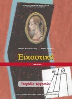 Εικόνα της Γ ΓΥΜΝ:ΕΙΚΑΣΤΙΚΑ (ΤΕΤΡΑΔΙΟ ΕΡΓΑΣΙΩΝ)