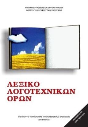 Εικόνα της Α+Β+Γ ΓΥΜΝ:ΛΕΞΙΚΟ ΛΟΓΟΤΕΧΝΙΚΩΝ ΟΡΩΝ