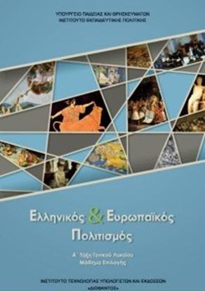 Εικόνα της Α ΛΥΚ:ΕΛΛΗΝΙΚΟΣ ΚΑΙ ΕΥΡΩΠΑΙΚΟΣ ΠΟΛΙΤΙΣΜ ΟΣ