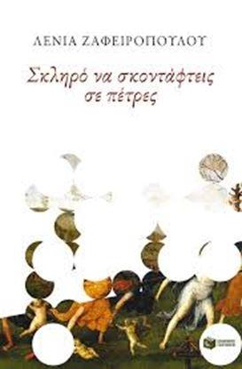 Εικόνα της ΣΚΛΗΡΟ ΝΑ ΣΚΟΝΤΑΦΤΕΙΣ ΣΕ ΠΕΤΡΕΣ