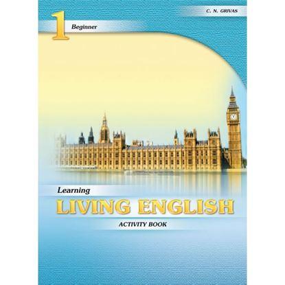 Εικόνα της LEARNING LIVING ENGLISH 1 ACTIVITY