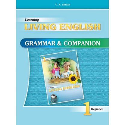 Εικόνα της LEARNING LIVING ENGLISH 1 GRAMMAR & COMPANION