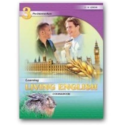 Εικόνα της LEARNING LIVING ENGLISH 3 GRAMMAR & COMPANION
