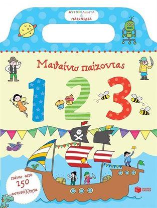 Εικόνα της ΜΑΘΑΙΝΩ ΠΑΙΖΟΝΤΑΣ 1 2 3