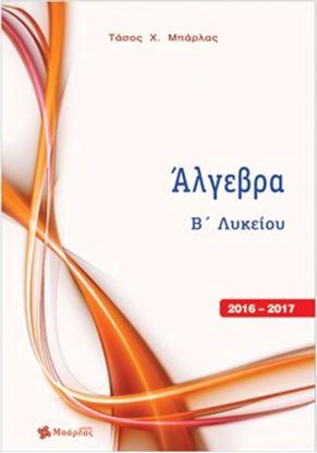 Εικόνα της ΑΛΓΕΒΡΑ Β'ΛΥΚΕΙΟΥ 2016-2017