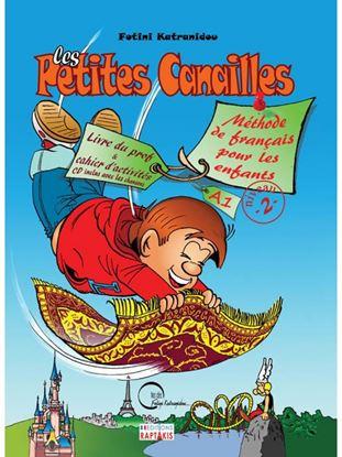 Εικόνα της Methode pour les enfants les petites canailles 2 PROF