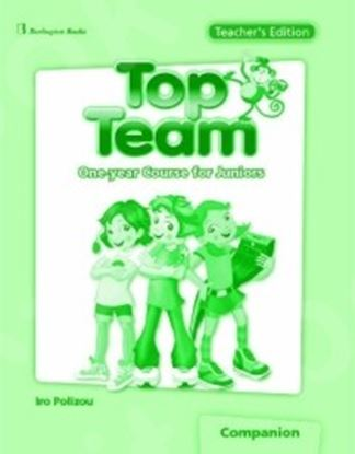 Εικόνα της TOP TEAM JUNIOR A & B (ONE YEAR) TCHRS COMPANION
