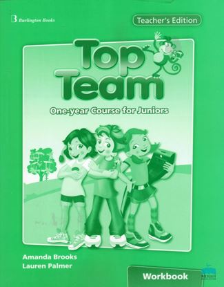 Εικόνα της TOP TEAM JUNIOR A & B (ONE YEAR) TCHRS WB