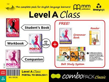 Εικόνα της COMBO PACK PORTAL A CLASS