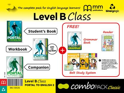 Εικόνα της COMBO PACK PORTAL B CLASS