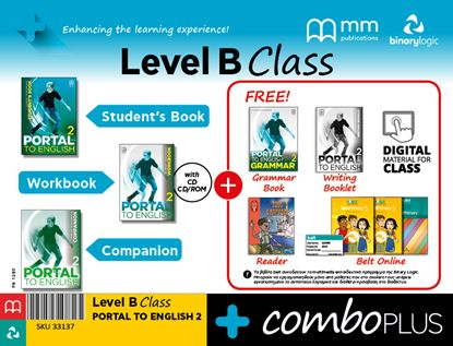 Εικόνα της COMBO PLUS PORTAL B CLASS