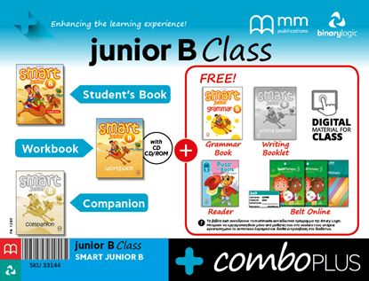 Εικόνα της COMBO PLUS SMART JUNIOR B CLASS