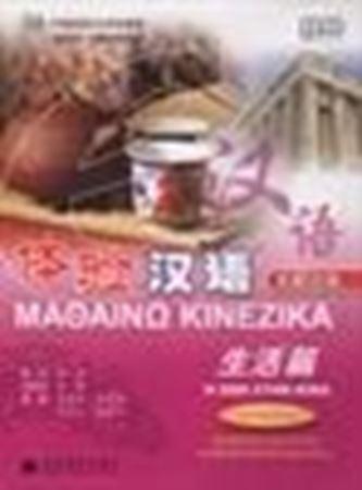 Εικόνα για την κατηγορία Μαθαίνω Κινέζικα