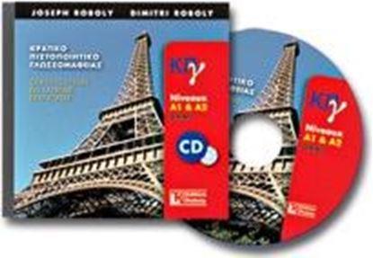 Εικόνα της ΚΠΓ A1 + A2 CD ECRIT + ORAL