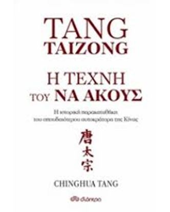 Εικόνα της TANG TAIZONG, Η ΤΕΧΝΗ ΤΟΥ ΝΑ ΑΚΟΥΣ
